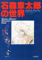 イラストアルバム<<アニメージュ>>2 石森章太郎の世界