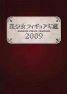 美少女フィギュア年鑑2009