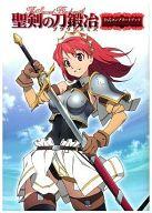 聖剣の刀鍛冶 公式コンプリートブック