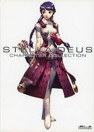 ステラデウス キャラクターコレクション