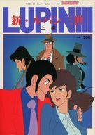 新・ルパン三世 上巻 双葉社MOOK55・レジャー&ホビーシリーズ15