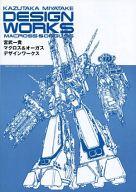 宮武一貴マクロス&オーガスデザインワークス