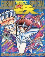 聖闘士星矢コスモスペシャル 1988年8月10日号