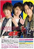 仮面ライダー×仮面ライダー×仮面ライダー THE MOVIE 超・電王トリロジー キャラクターブック