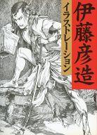 伊藤彦造イラストレーション新装増補版