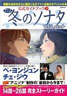 アニメ冬のソナタ公式ガイドブック下