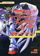 新機動戦記ガンダムW Endless Waltz最強プレイングブック