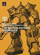 THE MOTION PICTURE GRAPHIXXX ギレンの野望/ジオンの系譜 メモリアル・フォトデータアルバム