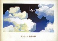 パンフレット 雲のむこう、約束の場所