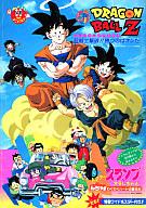 パンフレット 東映アニメフェア'94夏 ドラゴンボールZ/Dr.スランプ アラレちゃん/スラムダンク