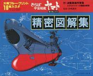 さらば宇宙戦艦ヤマト 精密図解集 月刊マンガ少年・臨時増刊