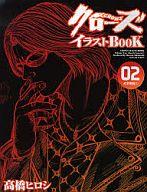 クローズイラストBOOK Vol.02 武装戦線①