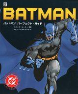 バットマン パーフェクト・ガイド