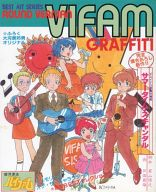 銀河漂流バイファム BEST HIT SERIES ROUND VERNIAN VIFAM GRAFFITI