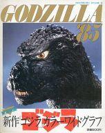GODZILLA'85/東宝映画新作「ゴジラ」カラーワイドグラフ