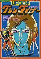 UFOロボ グレンダイザー アニメージュ増刊ロマンアルバム15