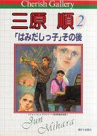 チェリッシュ・ギャラリー 三原順2 自選複製原画集「はみだしっ子」その後