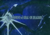 The ARCHIVE of DRAG-ON DRAGOON 2