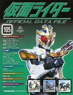 週刊 仮面ライダー オフィシャルデータファイル No.105