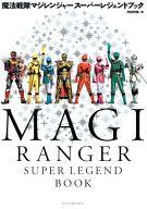 魔法戦隊マジレンジャー スーパーレジェンドブック