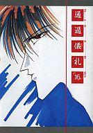 尾崎南 オフィシャルファンクラブ会報誌 通過儀礼 Vol.16