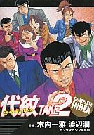 代紋(エンブレム) TAKE2 COMPLETE INDEX