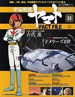 週刊 宇宙戦艦ヤマト オフィシャル・ファクトファイル 全国版 No.11