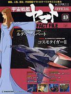 週刊 宇宙戦艦ヤマト オフィシャル・ファクトファイル 全国版 No.13