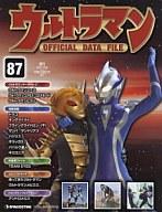 週刊 ウルトラマン オフィシャル・データファイル 全国版 No.87
