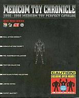 MEDICOM TOY CHRONICLE 1996-1998 MEDICOM TOY PERFECT CATALOG