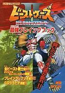 ビーストウォーズⅡ 超生命体トランスフォーマー 最強プレイングブック