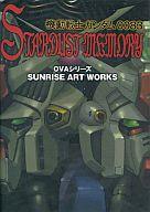 SUNRISE ART WORKS 機動戦士ガンダム0083