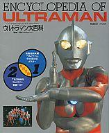 ウルトラマン大百科 ENCYCLOPEDIA OF ULTRAMAN