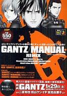 GANTZ / MANUAL REMIX
