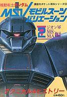 モビルスーツ バリエーション 2 ジオン軍 MS・MA編