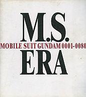 MS ERA0001ー0080 ガンダム戦場写真集