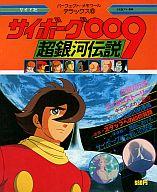 サイボーグ009 超銀河伝説 パーフェクト・メモワール デラックス6
