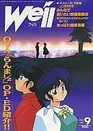 ウィル 1993年 9月号