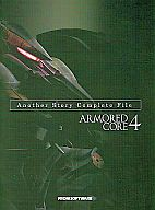 ARMORED CORE4 Another Story Complete File