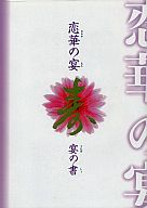 パンフレット 恋華の宴 寿 宴の書