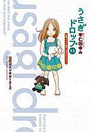 うさぎドロップ 9.5 映画・アニメ・原作 公式ガイドブック