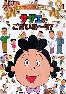 アニメ サザエさん公式大図鑑 サザエでございまーす!