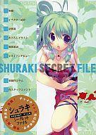 シュラキ シークレットファイル VOL.2 メイフェン
