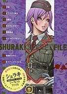 シュラキ シークレットファイル VOL.4 ニーダ