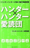 ハンター×ハンター 愛読団