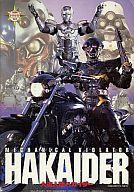 パンフレット 超力戦隊オーレンジャー/重甲ビーファイター/人造人間ハカイダー