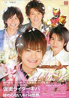 仮面ライダーキバ キャラクターヴィジュアルガイド03(Celebrate)
