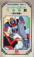スーパーロボット大図鑑1 ー鉄の城編ー