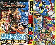 劇場版デュエル・マスターズ 黒月の神帝 コミックBOOK/ペンギンの問題スーパーコミックBOOK