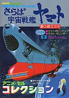 さらば宇宙戦艦ヤマト 愛の戦士たち アニメセル・コレクション
